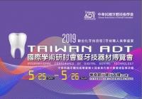 參展(Dental show): 2019國際學術研討會暨牙技器材博覽會